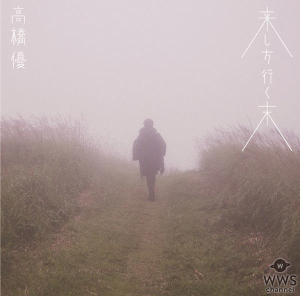 高橋優のニューアルバム『来し方行く末』の収録曲『光の破片』が映画『orange –未来-』のエンディングテーマとして起用!