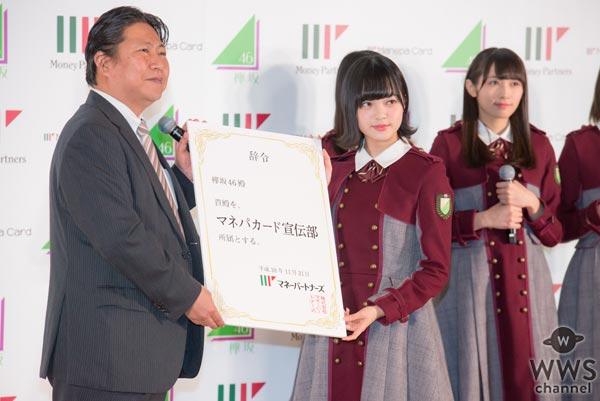 欅坂46がマネパカード宣伝部就任!ゆくゆくは社長就任!?「世界中にマネパカードを広げていけるように頑張っていきます」
