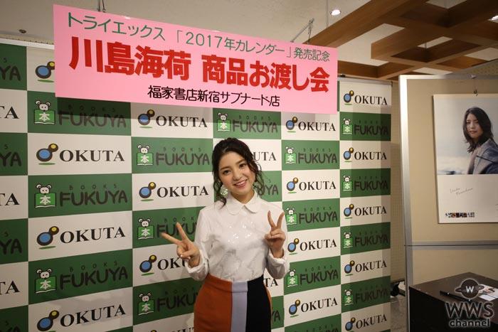 川島海荷がカレンダー発売記念イベントに登場!「多くのファンの方々とお話ができてとても楽しかったです」