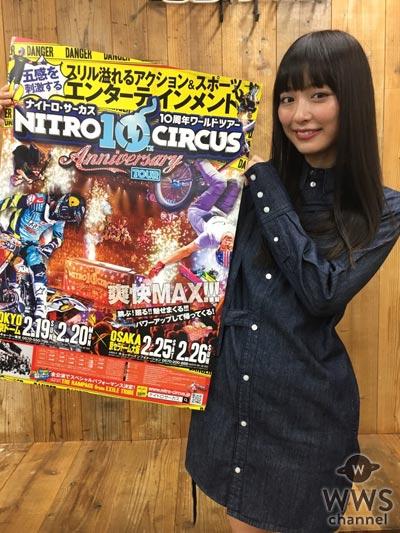 内田理央が野村周平、ピース綾部と共に『ナイトロ・サーカス』公式サポーターに就任!「女性ならではの楽しみ方をPRしたい」