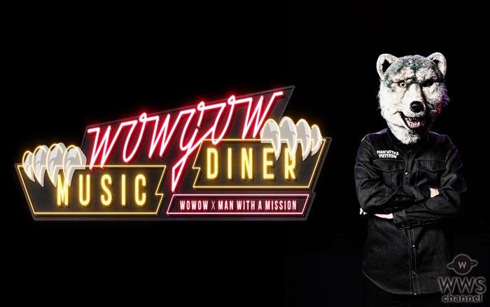 MAN WITH A MISSIONとWOWOWがタッグを組んだ新番組が2017年2月スタート!ジャン・ケン・ジョニーがディープなトークと音楽の時間を展開!