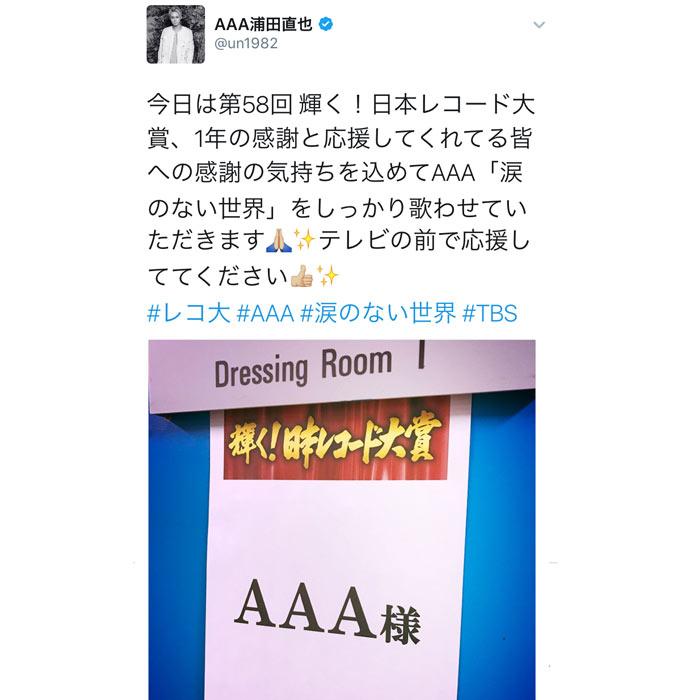 AAA浦田直也がレコード大賞出演前に 意気込みを語る!