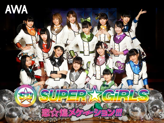 SUPER☆GiRLSの新曲『恋☆煌メケーション!!!』がAWAで独占先行配信!前島亜美からのヴォイストラックや、メンバーが選んだプレイリストも公開!