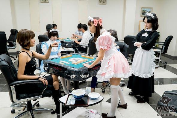 可愛すぎるメイド姿の麻雀女子が登場!?実写版『咲-Saki-』の超激レア写真が公開!