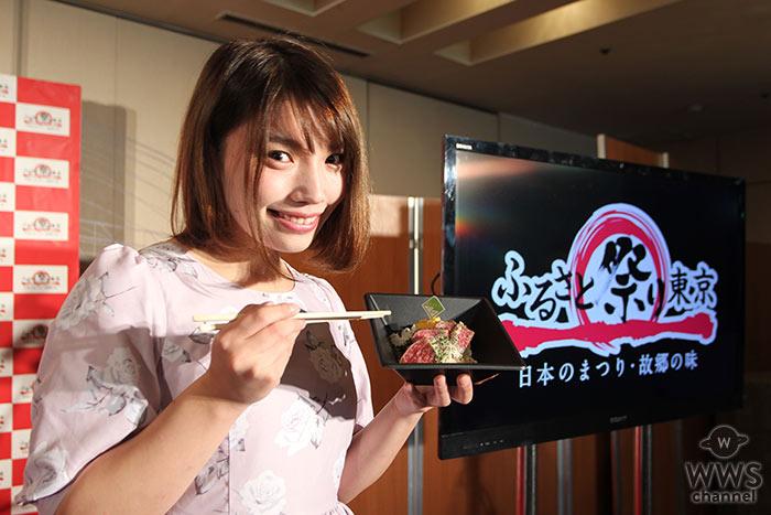ふるさと祭り東京2017 グルメレポーターとして さくらシンデレラ優木りのが登場!
