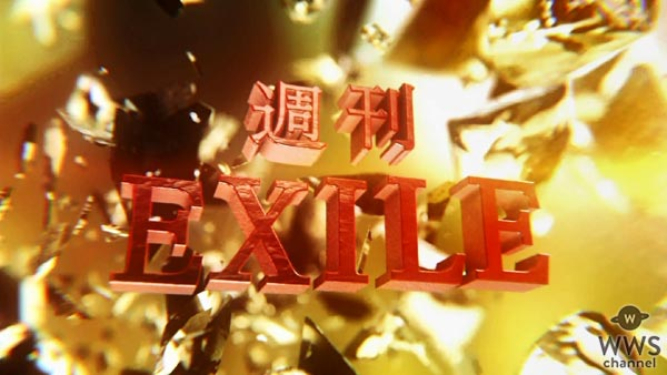 デビュー間近のTHE RAMPAGEを『週刊EXILE』で大特集!GENERATIONSの夢の課外授業の様子も放送など内容盛り沢山!