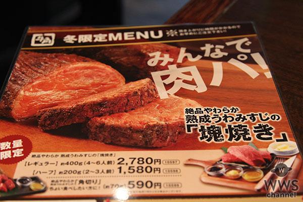 牛角がいい肉の日に1129(イイニク)円で赤字覚悟の食べ放題イベント開催!2780円の『うわみすじの塊焼き』もメニューに!