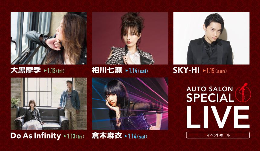 東京オートサロン2017 大黒摩季 倉木麻衣 SKY-HIら人気アーティストがスペシャルライブで共演!