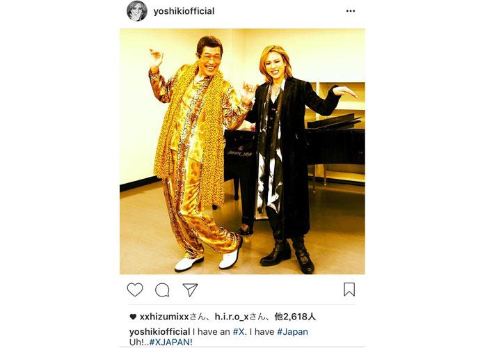 X JAPAN YOSHIKIが可愛いすぎると話題のピコ太郎との2ショット写真を公開!