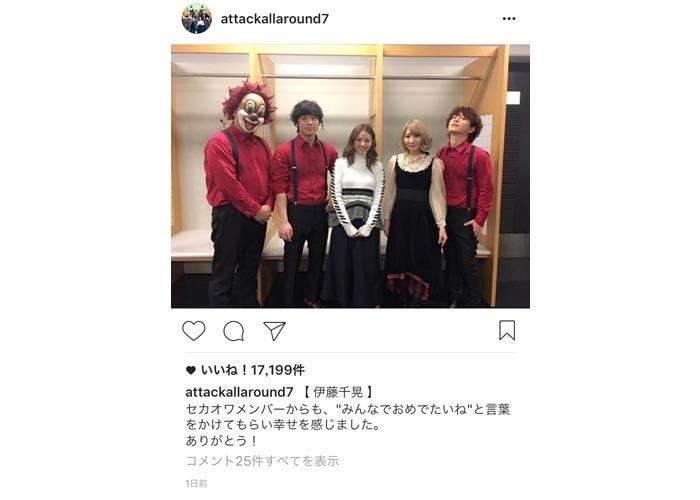 AAA 伊藤千晃とセカオワの幸せいっぱい豪華組み合わせの写真に祝福の声があがる!