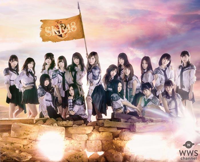 SKE48が2ndアルバム・リード曲歌唱メンバーを発表!センターの松井珠理奈が旗を掲げ、未来に躍進を誓った力強いヴィジュアルも公開!
