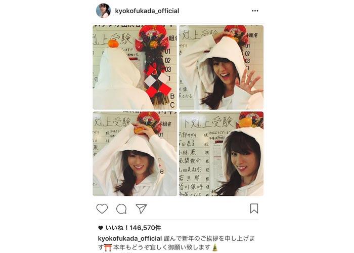 深田恭子が可愛すぎる鏡餅に変身!?「深キョン可愛すぎる」とファンから絶賛の声!