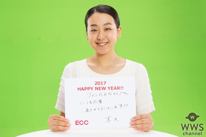 浅田真央がECCのCMに登場!新年メッセージや浅田舞への想いを語る!「姉が人生の中で刺激になった人」