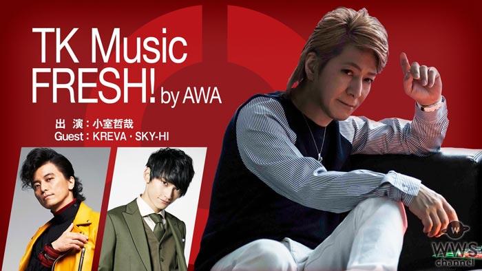 小室哲哉、KREVA、SKY-HI(AAA 日高光啓)がアルバムについての制作秘話やエピソードを交えたトークを展開!