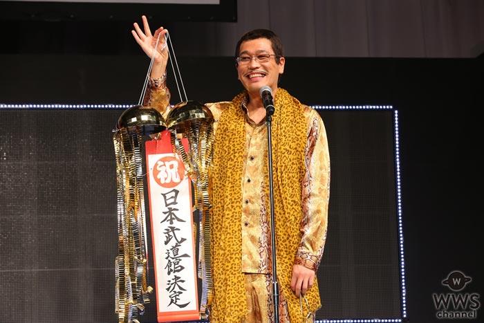 ピコ太郎がまさかの日本武道館でのライブ開催を発表!ゲストにSILENT SIREN、LiSA、特別出演に くりぃむしちゅーの上田晋也が出演!