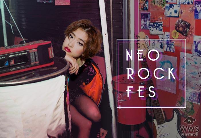 SILENT SIREN、androp、OKAMOTO'Sらが出演!次世代のロックフェス『NEO ROCK FES』開催決定!