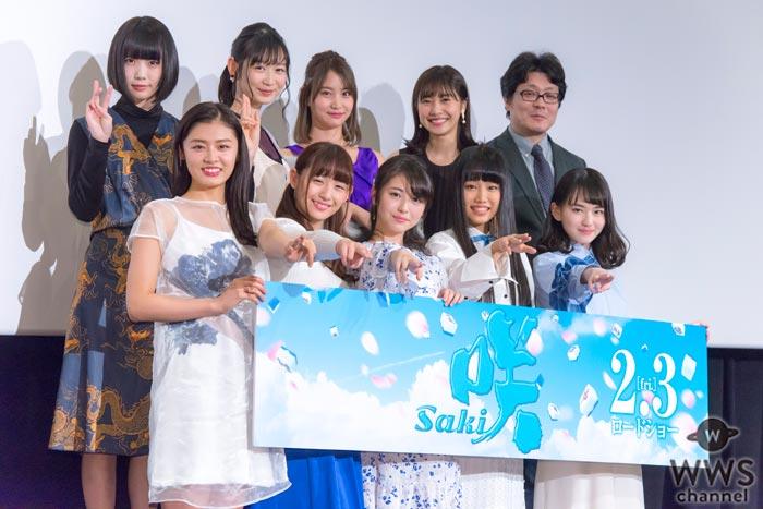 浜辺美波、浅川梨奈、廣田あいからが劇場版『咲-Saki-』の完成披露上映会に登場!「皆で仲良くエゴサーチします!」
