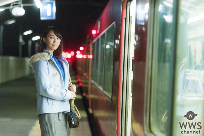 松井玲奈が名鉄名古屋駅の構内アナウンス!ほっこりした気持ちになること間違い無しの癒しのメッセージ!