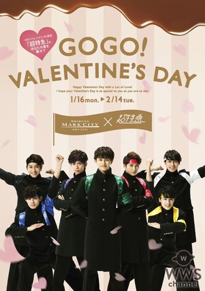 超特急がバレンタインを応援!「渋谷マークシティ バレンタインキャンペーン」開催!