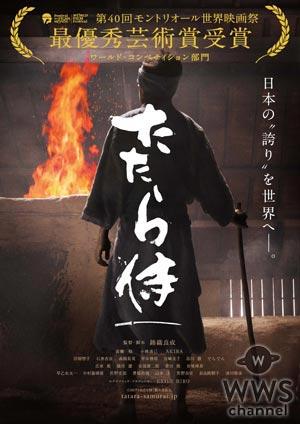 EXILE ATSUSHIと久石譲の共作『天音(アマオト)』が映画『たたら侍』の主題歌に決定!