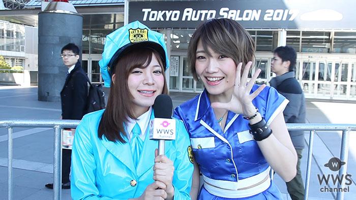 【動画】17代目ミニスカポリス 工藤希 原田朱が東京オートサロンをレポート!
