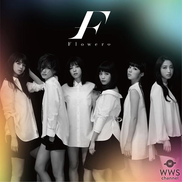 Flowerがオリコン初登場1位を記録したベストアルバム後初となる2017年第1弾シングル『モノクロ/カラフル』を本日リリース!