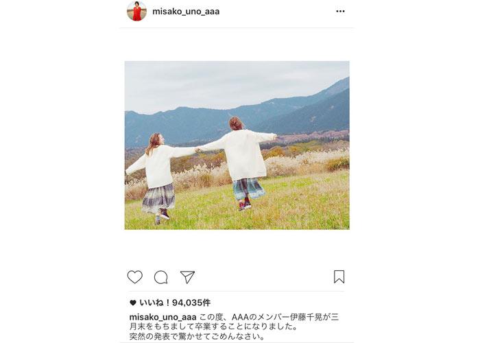 AAA宇野実彩子が伊藤千晃に贈る旅立ちのメッセージ!「これから私の一生どこ探しても出逢えないかけがえのない時間」