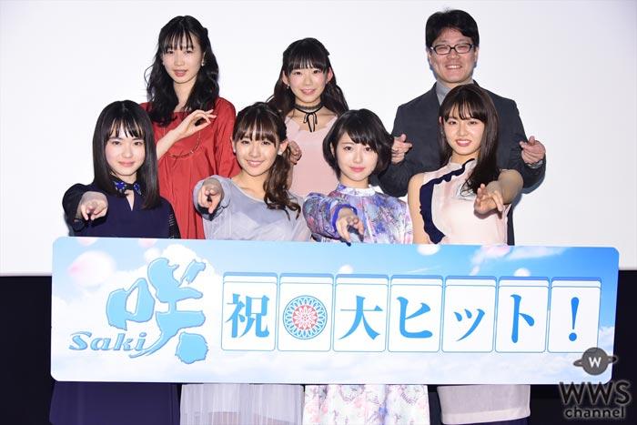 映画『咲-Saki-』公開記念舞台挨拶に浜辺美波、浅川梨奈らが登場!「人気コミックが原作という事で不安もありました」