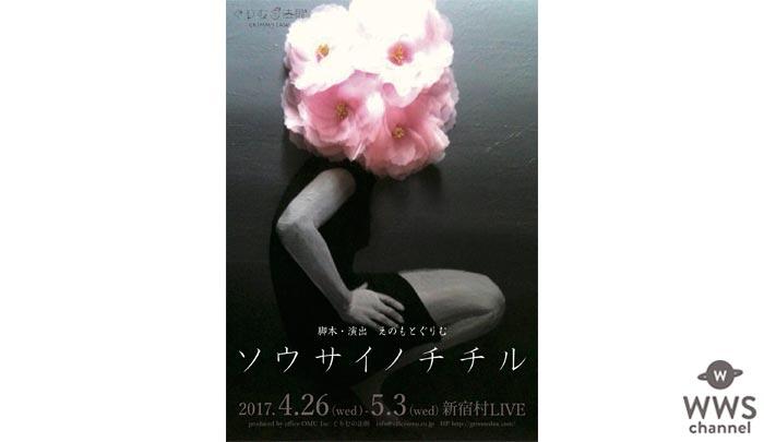 大林素子・SHOGO(175R)・松田大輔(東京ダイナマイト)・宮下貴浩らの出演舞台「ソウサイノチチル」再演決定!