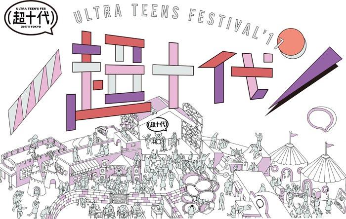 綾部祐二(ピース)、野村周平、flumpoolらが超十代 - ULTRA TEENS FES - 2017に出演決定!