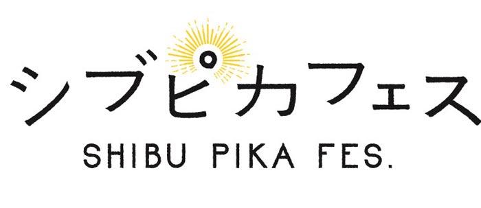 木下優樹菜ら所属のプラチナムプロダクションが次世代スター発掘イベント『シブピカフェス』開催!優勝者にはGirlsAward2017 S/S出演権も!