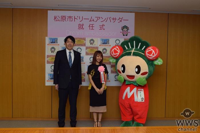 E-girlsのAyaが地元 大阪・松原市の初代『ドリームアンバサダー』に就任!「松原市のみなさんに夢を与えられるような存在になりたい」