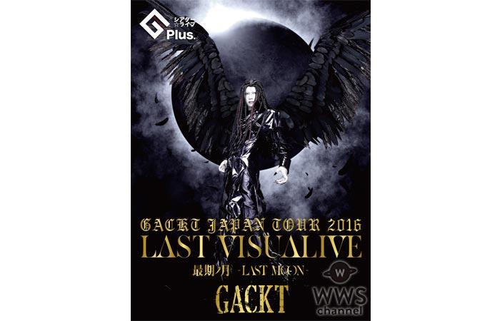映画館 de LIVE!体感型映像イベント「シアター☆ライブ」がGACKT LAST VISUALIVEのライブ映像で初開催!