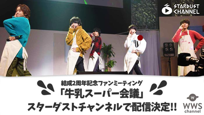 M!LKが結成2周年記念のファンミーティング『牛乳スーパー会議』をスターダストチャンネルで配信決定!