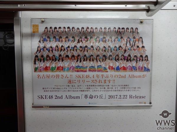 SKE48が名古屋市営地下鉄ジャックでニューアルバムリリースをPR!「名古屋の皆さん!!SKE48、4年半ぶりの2nd Albumが遂にリリースされます!!」
