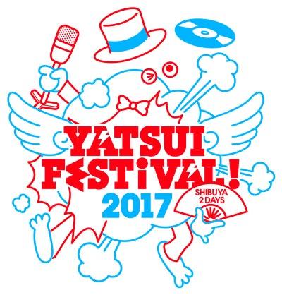 酒井法子、Negicco、岡崎体育らが出演決定!YATSUI FESTIVAL!2017 第1弾アーティスト発表!