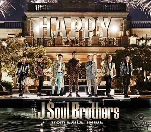 三代目 J Soul Brothersが最新曲『HAPPY』のMVを公開!「オーディエンスの方々と一緒にこの楽曲を作り上げていきたいです」