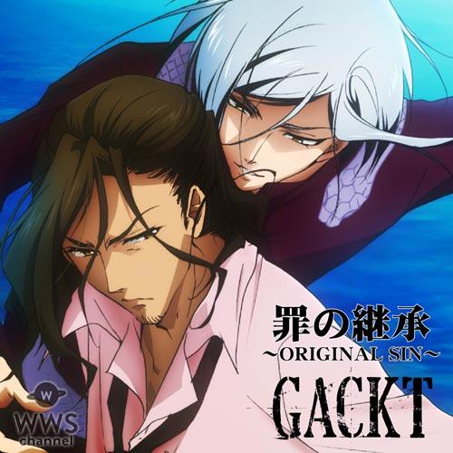 GACKTの真骨頂とも言えるニューシングル『罪の継承~ORIGINAL SIN~』の配信がスタート!