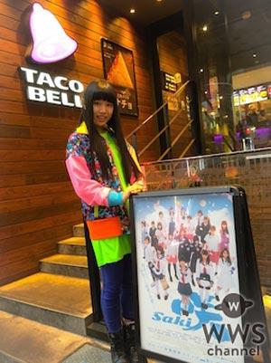 私立恵比寿中学の廣田あいかがTACO BELLに来店!映画『咲-Saki-』とのキャンペーン商品『2タコスコンボ』を実食!