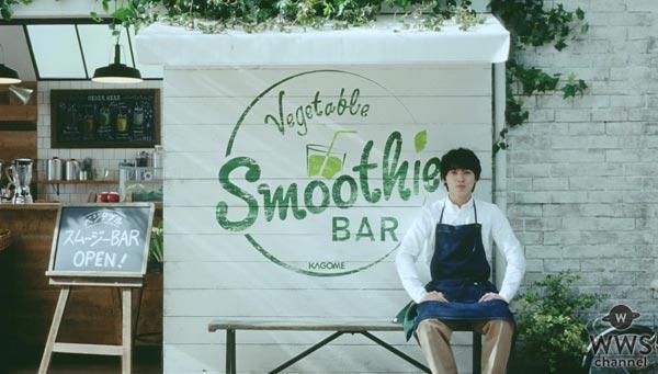 山﨑賢人がベジタブルスムージーバーのさわやかなマスター役でCM出演決定!「おしゃれなお店の中でとても楽しく演じることができました」