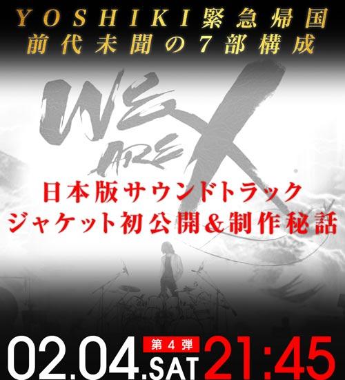 YOSHIKI CHANNEL前代未聞の大型企画放送は驚きの7部構成!綾小路 翔、GRANRODEOがゲスト出演!