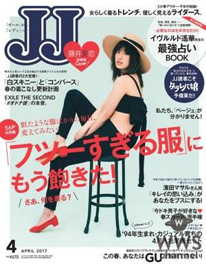 E-girlsの藤井夏恋が女性ファッション誌『JJ』の表紙に登場! 大胆な肩出しショットで、美肌があらわに !『色んな自分に生まれ変わるような素の私を感じられる』