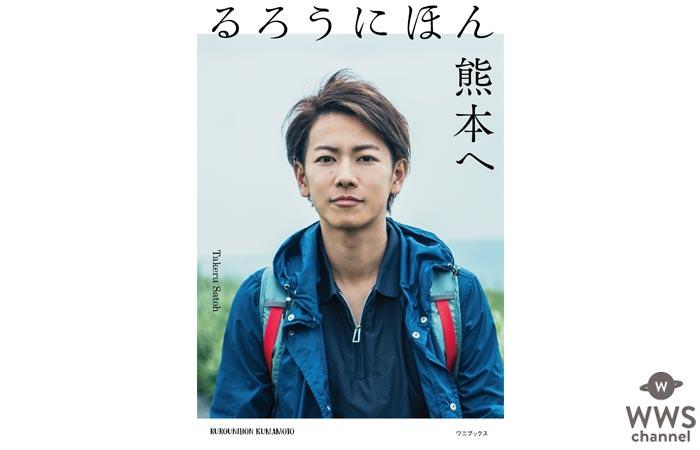 佐藤健が『るろうにほん 熊本へ』を発売決定!「みなさんがまだ見ぬ素敵な場所を見つけてくれたら」