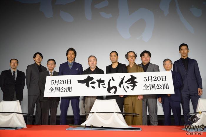 「日本の文化を世界へ!」映画『たたら侍』完成披露上映会に青柳翔、AKIRA、小林直己、EXILE HIROらが登場!