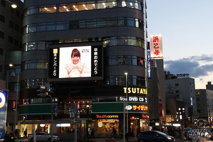 SKE48が卒業生へサプライズで祝福メッセージ映像を公開!メンバー全74名から粋なプレゼント!