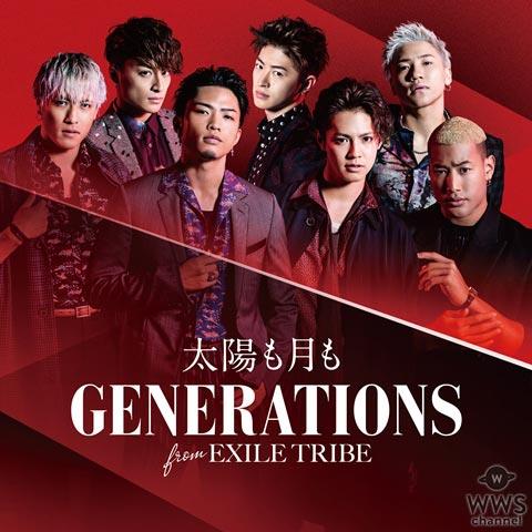 GENERATIONSが新曲『太陽も月も』のMVを公開!「自分のドッペルゲンガーとすれ違うシーンに注目して頂きたいです」