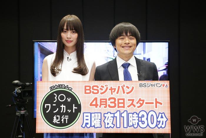 話題の女優・内田理央がバカリズムと新感覚映像紀行バラエティ番組のMCに挑戦!「とても感動できる番組です!」