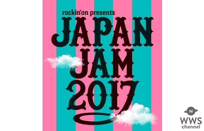 ゴールデンボンバー、スピッツ、SILENT SIRENらが出演!JAPAN JAM 2017 タイムテーブル発表!