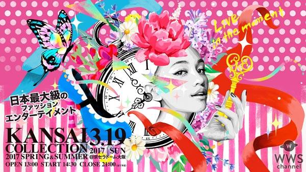 SKE48、SILENT SIREN、超特急らが出演!豪華モデル陣と多彩なゲストを迎え『関コレ2017S/S』今年も開催!シークレットゲストはあの大ヒット映画から!?