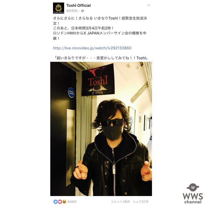 X JAPAN Toshlがウェンブリーに到着! 「いきなりToshl」でファンが歓喜!